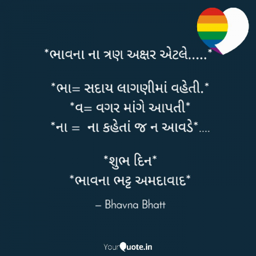 Gujarati Blog status by Bhavna Bhatt on 17-Jan-2020 11:01:57am | Matrubharti