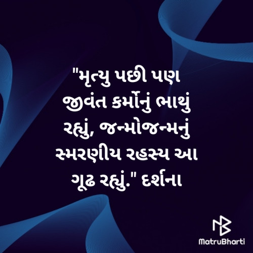 Quotes, Poems and Stories by Darshana Hitesh Jariwala
