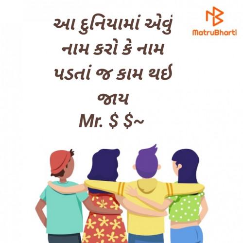 Gujarati Thought status by Sagar S Rasadiya on 17-Jan-2020 04:13pm | Matrubharti