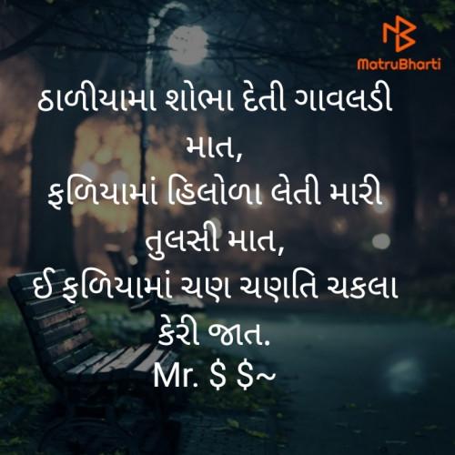 Gujarati Thought status by Sagar S Rasadiya on 17-Jan-2020 04:21pm | Matrubharti
