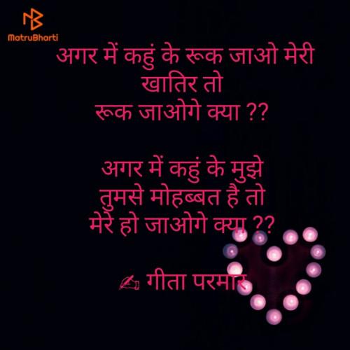 Hindi Blog status by Parmar Geeta on 17-Jan-2020 07:10pm | Matrubharti