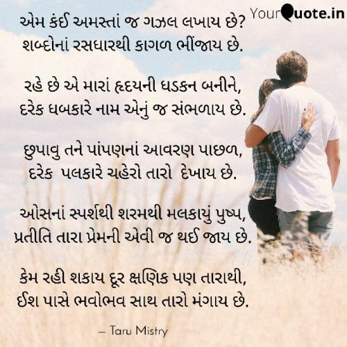 Gujarati Poem Status and Whatsapp Status   Matrubharti