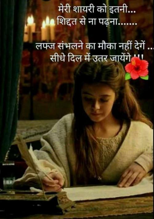 Gujarati Shayri status by Balkrishna patel on 17-Jan-2020 09:27pm | Matrubharti