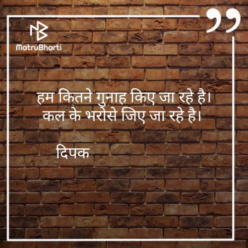 Hindi Shayri status by Deepak Tokalwad on 18-Jan-2020 06:46am   Matrubharti
