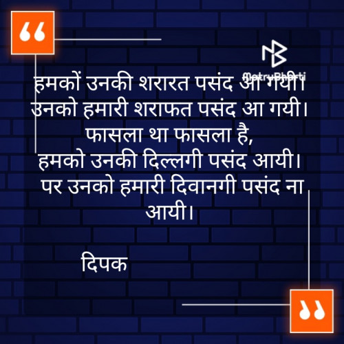 Hindi Shayri status by Deepak Tokalwad on 18-Jan-2020 06:56am | Matrubharti