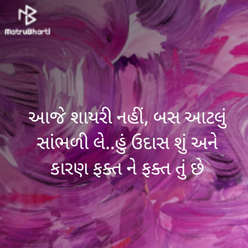 Quotes, Poems and Stories by Aarti   Matrubharti