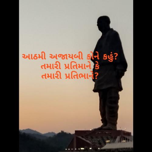 Gujarati Thought status by Kinar Rana on 18-Jan-2020 07:47am | Matrubharti