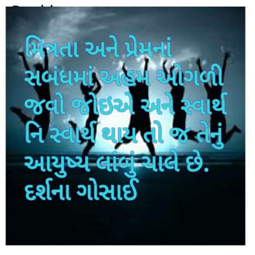 ગુજરાતી વિચાર સ્ટેટ્સ Posted on Matrubharti Community   Matrubharti