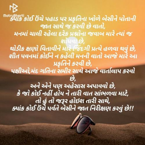 Maitri की लिखीं बाइट्स | मातृभारती