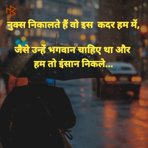 Quotes, Poems and Stories by Dharmesh | Matrubharti