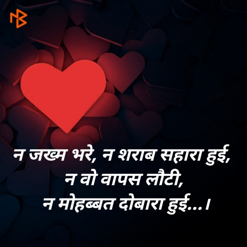Quotes, Poems and Stories by SMChauhan | Matrubharti