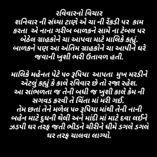 Gujarati Microfiction Status and Whatsapp Status   Matrubharti