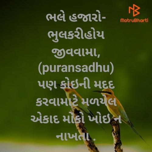 ગુજરાતી પ્રેરણાત્મક સ્ટેટ્સ Posted on Matrubharti Community | Matrubharti