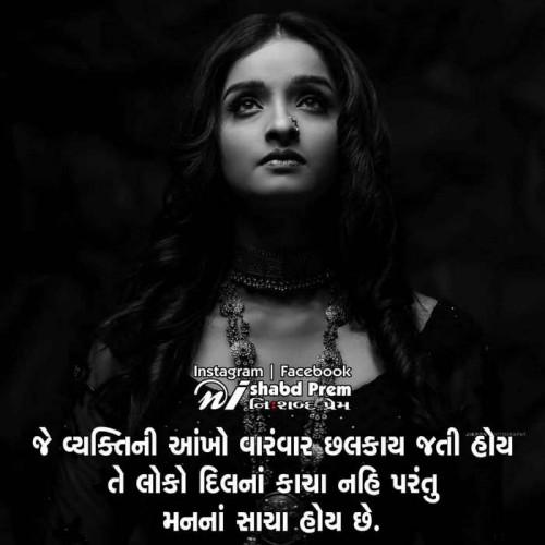 Gujarati Book-Review Status and Whatsapp Status   Matrubharti