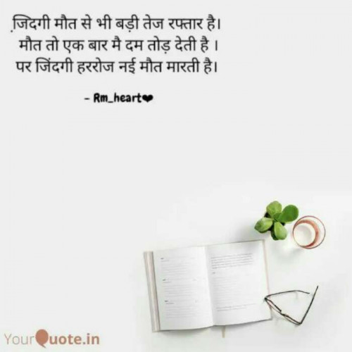 Quotes, Poems and Stories by Richa Modi