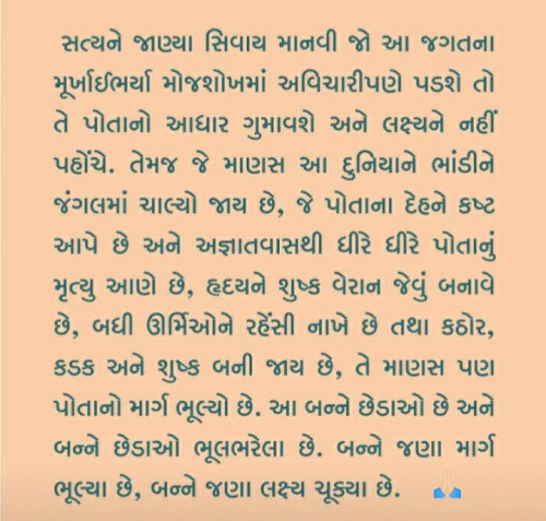 Gujarati Religious status by Jigna on 19-Jan-2020 10:36:33am | Matrubharti
