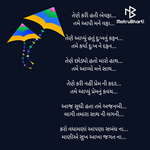 Gujarati Romance status by કવિરાજ on 19-Jan-2020 11:48am | Matrubharti