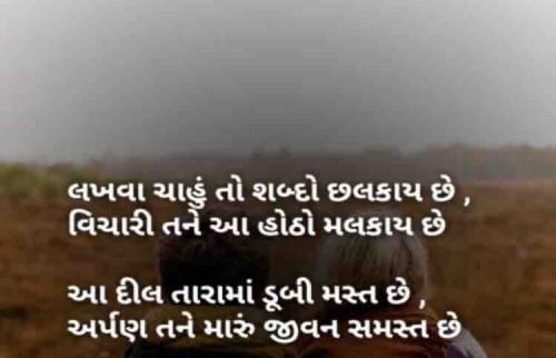 ગુજરાતી શાયરી સ્ટેટ્સ Posted on Matrubharti Community | Matrubharti