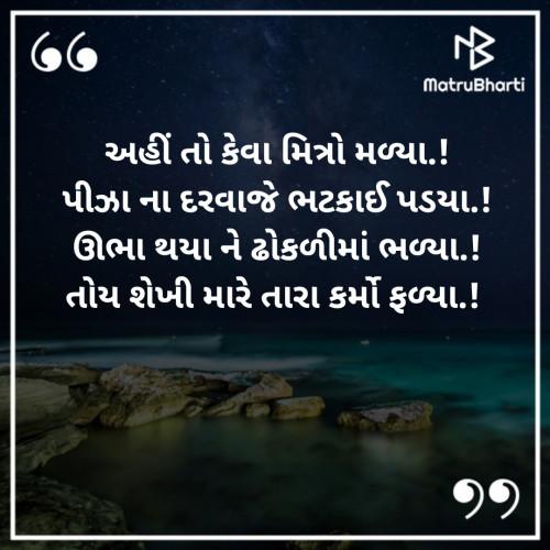 Gujarati Whatsapp-Status status by Rohit Prajapati on 19-Jan-2020 02:22:18pm | Matrubharti