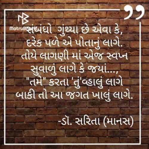 Gujarati Poem Status and Whatsapp Status | Matrubharti