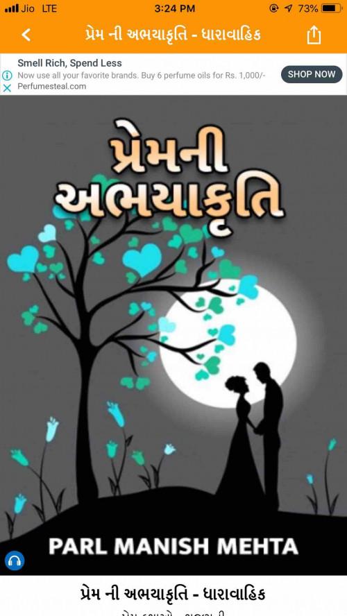 Gujarati Story Status and Whatsapp Status | Matrubharti