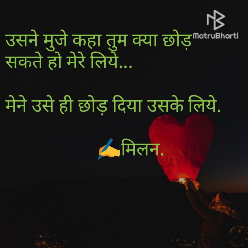 Quotes, Poems and Stories by Milan A Gauswami | Matrubharti