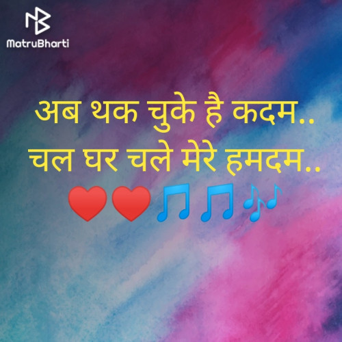 Gujarati Song Status and Whatsapp Status | Matrubharti