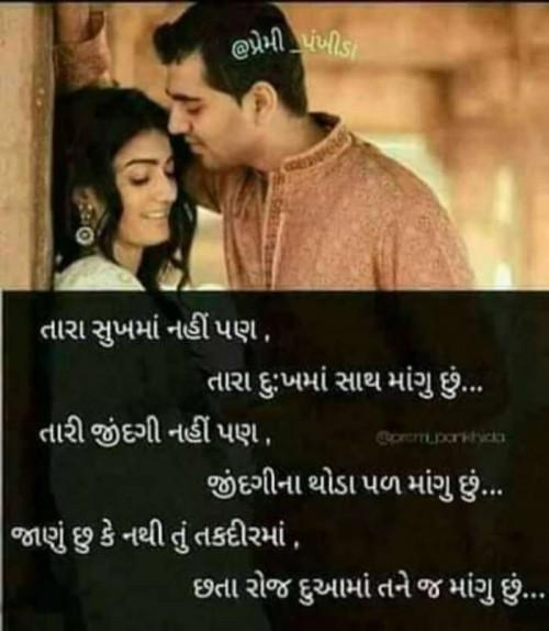 Gujarati Romance status by Alpa Bhadra on 19-Jan-2020 07:22pm | Matrubharti