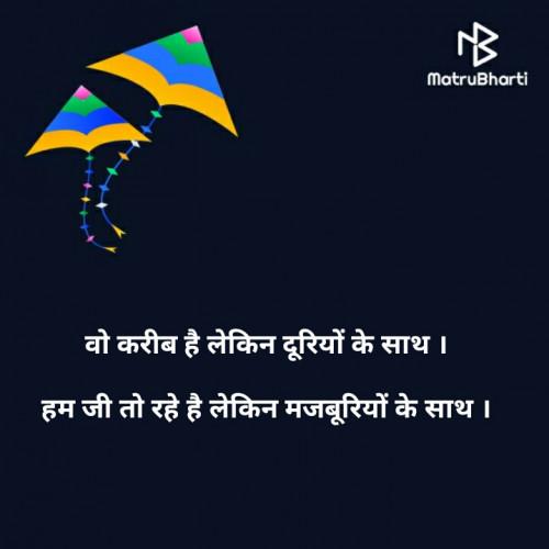 Hindi Good Evening status by Naresh Panchal on 19-Jan-2020 09:13:33pm | Matrubharti