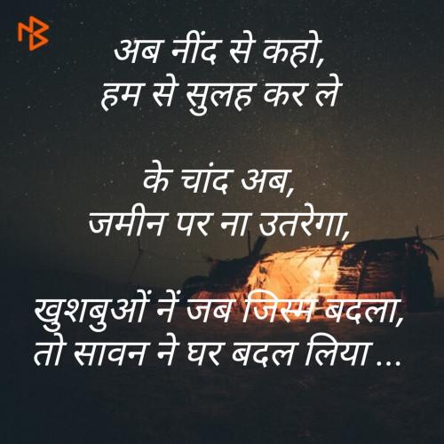 Sarvesh Saxena की लिखीं बाइट्स