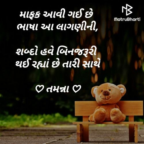 Quotes, Poems and Stories by Tinu Rathod _તમન્ના_