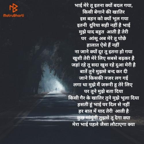 Hindi Poem status by Priyanshi on 20-Jan-2020 02:47pm | matrubharti