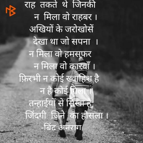 Hindi Poem status by Bindu Anurag on 20-Jan-2020 06:12pm | matrubharti