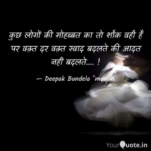 Quotes, Poems and Stories by Deepak Bundela Moulik