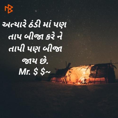 Gujarati Funny status by Sagar S Rasadiya on 20-Jan-2020 09:48:52pm | Matrubharti
