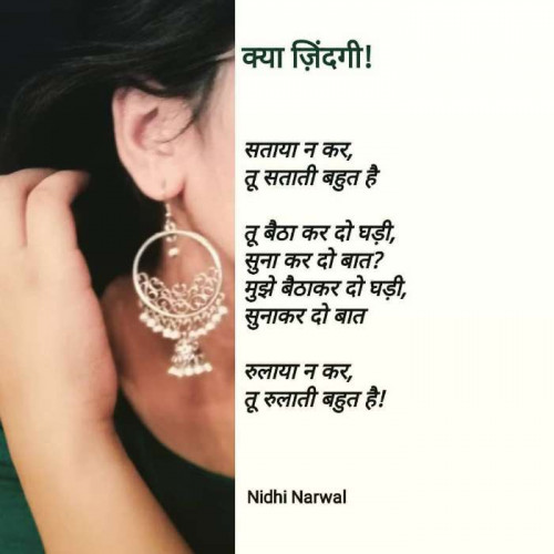 Quotes, Poems and Stories by Monika | Matrubharti
