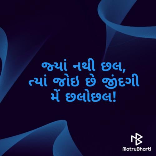 Gujarati Hiku Status and Whatsapp Status | Matrubharti