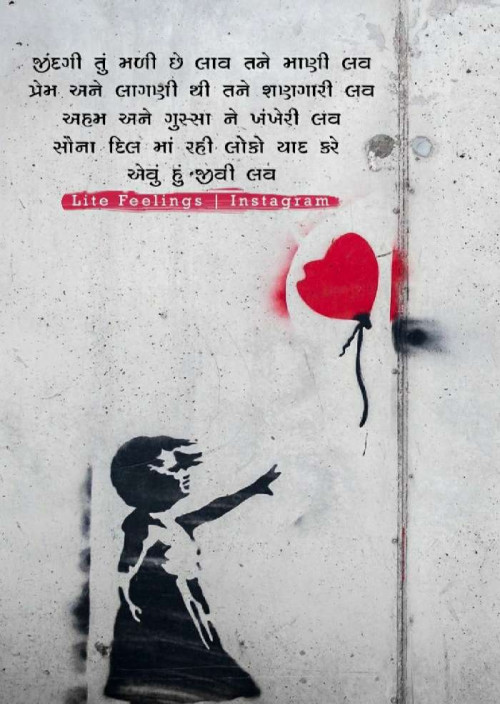 Quotes, Poems and Stories by Jay Chauhan | Matrubharti