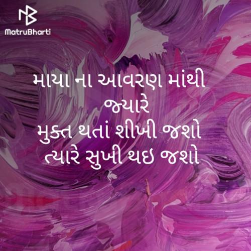 Jignesh Shah માતૃભારતી પર રીડર તરીકે છે | Matrubharti