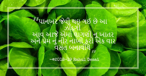 #dailyquotesStatus in Hindi, Gujarati, Marathi | Matrubharti