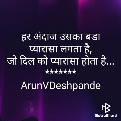 Arun V Deshpande लिखित बाइट्स | मातृभारती