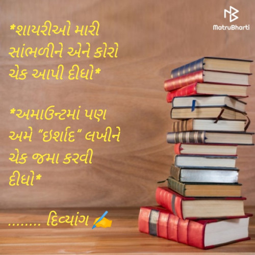 Gujarati Funny status by Divu on 21-Jan-2020 03:10:28pm | Matrubharti
