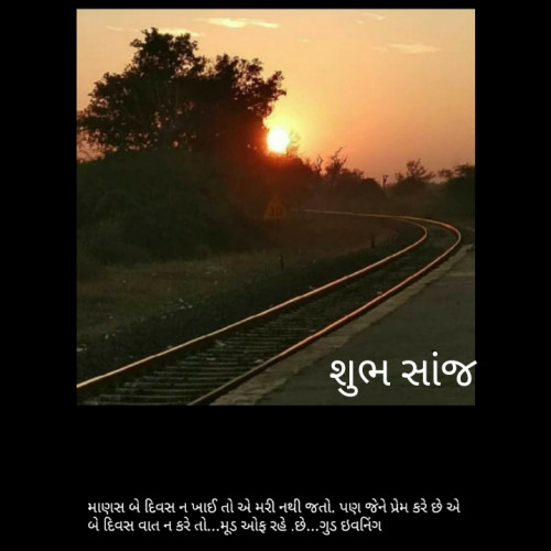Gujarati Good Evening Status and Whatsapp Status | Matrubharti