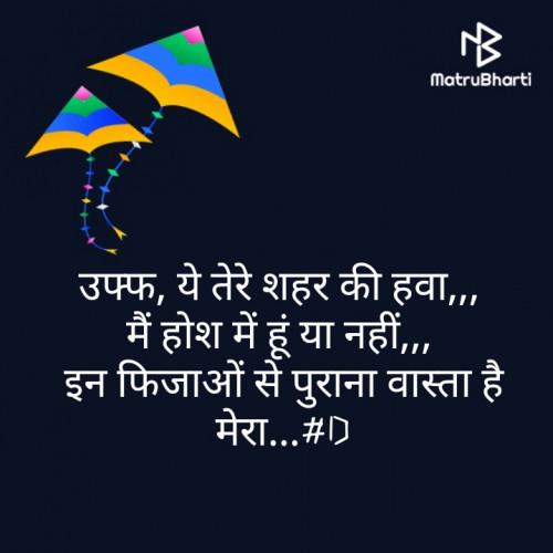 #dStatus in Hindi, Gujarati, Marathi   Matrubharti