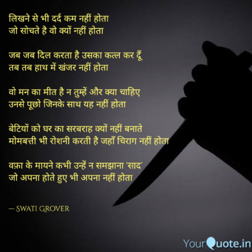 Quotes, Poems and Stories by Swatigrover