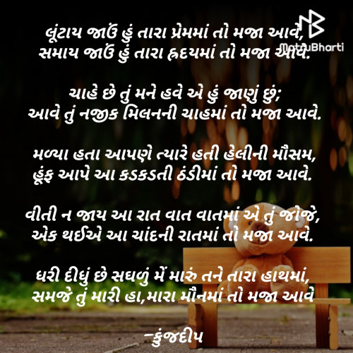 Gujarati Romance status by Kinjal Dipesh Pandya on 22-Jan-2020 10:09am | Matrubharti