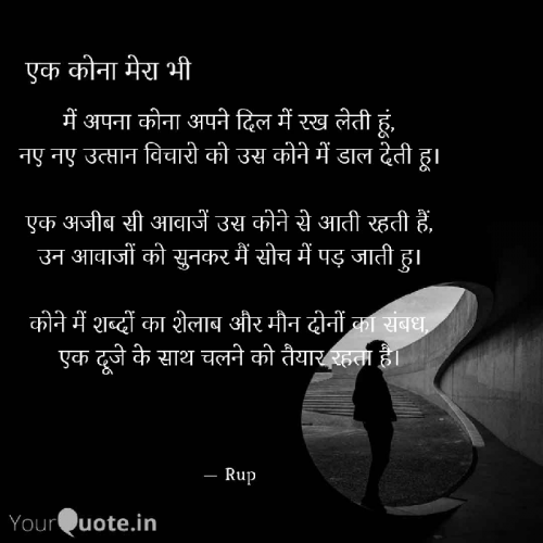 Quotes, Poems and Stories by Rupal Mehta