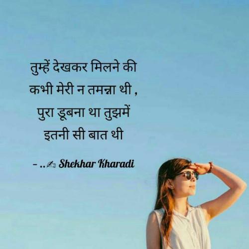 shekhar kharadi Idariya लिखित बाइट्स