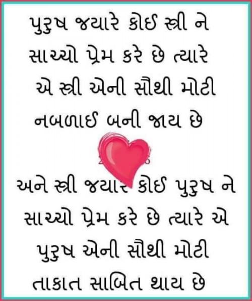 Gujarati Whatsapp-Status Status and Whatsapp Status | Matrubharti