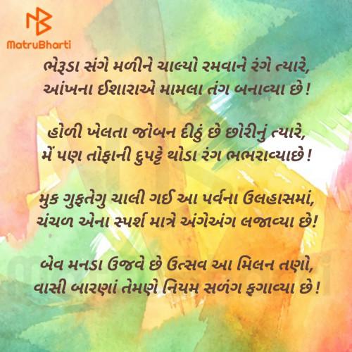 हिंदी कविता स्टेटस Posted on Matrubharti Community | Matrubharti